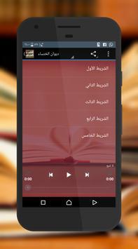 الشعر العربي screenshot 2
