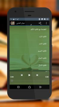 الشعر العربي screenshot 3