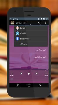 الشعر العربي screenshot 6