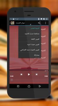 الشعر العربي screenshot 7