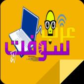 ArabSoft - عرب سوفت icon