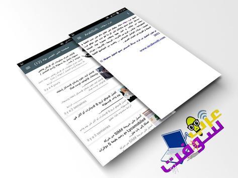ArabSoft - عرب سوفت apk screenshot