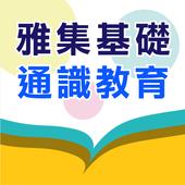 雅集基礎通識電子書架 icon