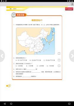 雅集基礎通識電子書架 apk screenshot