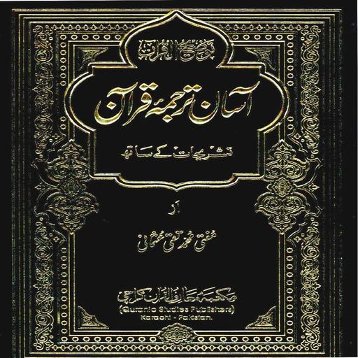 Asan Tarjama Quran