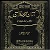 Asan Tarjama Quran 圖標