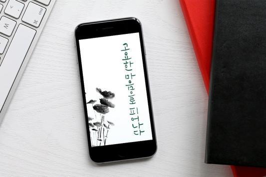 Asian Calligraphy screenshot 1