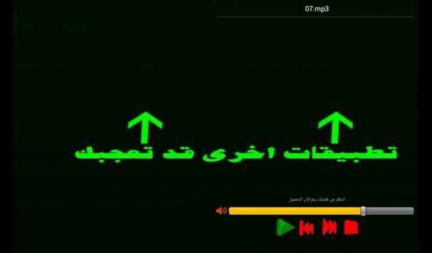 أذكار بعد  الصلاة المفروضة screenshot 3