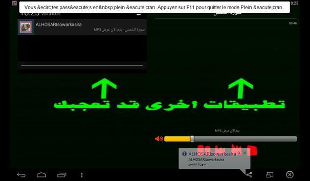 تحفيظ قصار السور كبار و صغار poster
