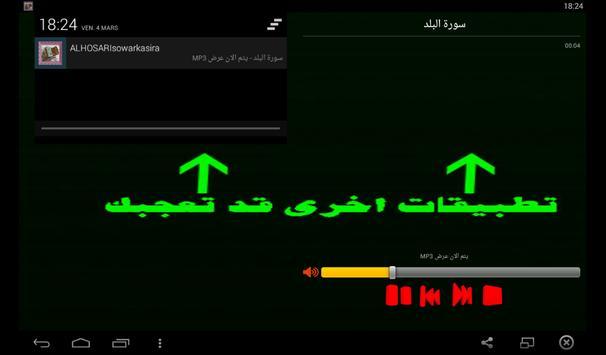 تحفيظ قصار السور كبار و صغار apk screenshot