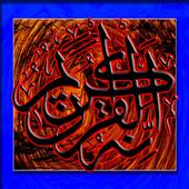سورة الكهف كاملة محمود  الحصري icon