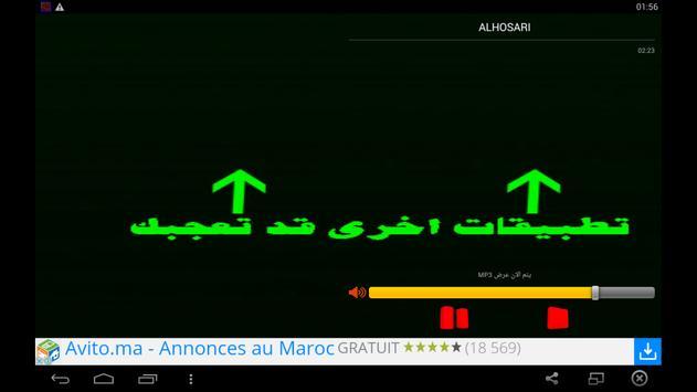 سورة الكهف كاملة محمود  الحصري poster