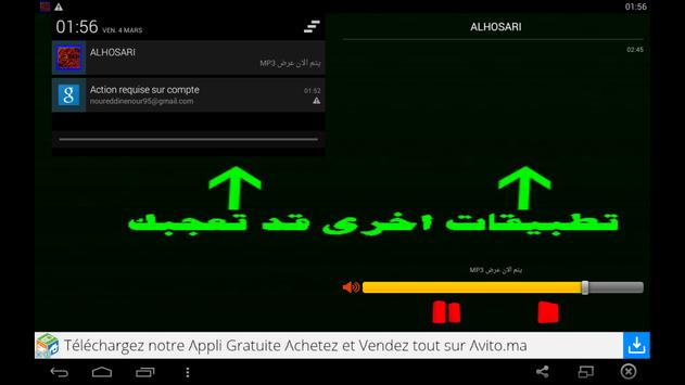 سورة الكهف كاملة محمود  الحصري apk screenshot