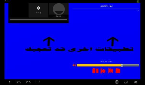 القرآن الكريم قصار السورالحصري apk screenshot