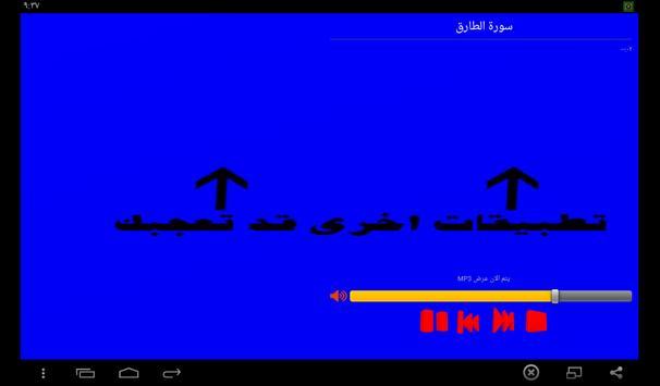 القرآن الكريم قصار السورالحصري poster