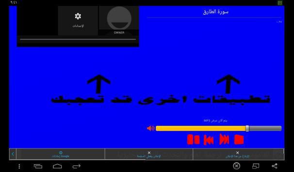 قرآن قصار السور  MP3 apk screenshot