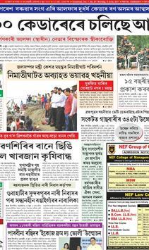 Assamese News Paper screenshot 4