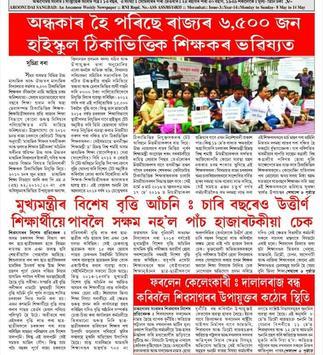 Assamese News Paper screenshot 5