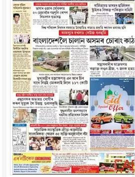 Assamese News Paper poster