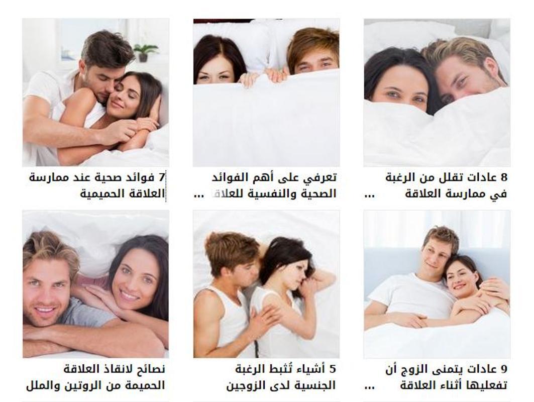 aa7ed35feea03 أسرار الحياة الزوجية - نصائح for Android - APK Download