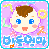 앱들엄마 한글놀이 _무료 한글 게임. 유아 어린이 게임.한글공부 icon