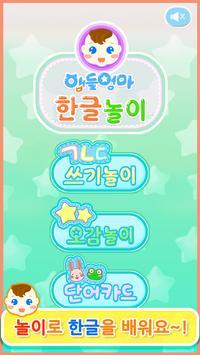 앱들엄마 한글놀이 _무료 한글 게임. 유아 어린이 게임.한글공부 poster