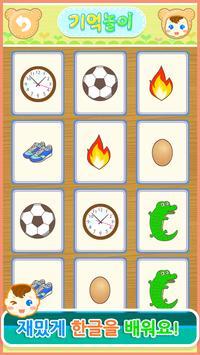 앱들엄마 한글놀이 _무료 한글 게임. 유아 어린이 게임.한글공부 screenshot 12