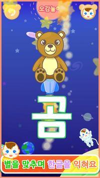 앱들엄마 한글놀이 _무료 한글 게임. 유아 어린이 게임.한글공부 screenshot 14