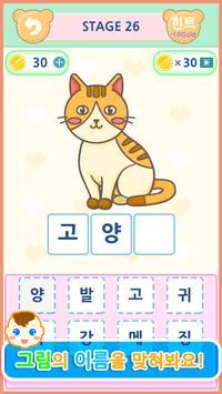 앱들엄마 한글놀이 _무료 한글 게임. 유아 어린이 게임.한글공부 screenshot 18