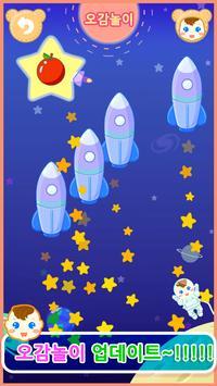 앱들엄마 한글놀이 _무료 한글 게임. 유아 어린이 게임.한글공부 screenshot 21