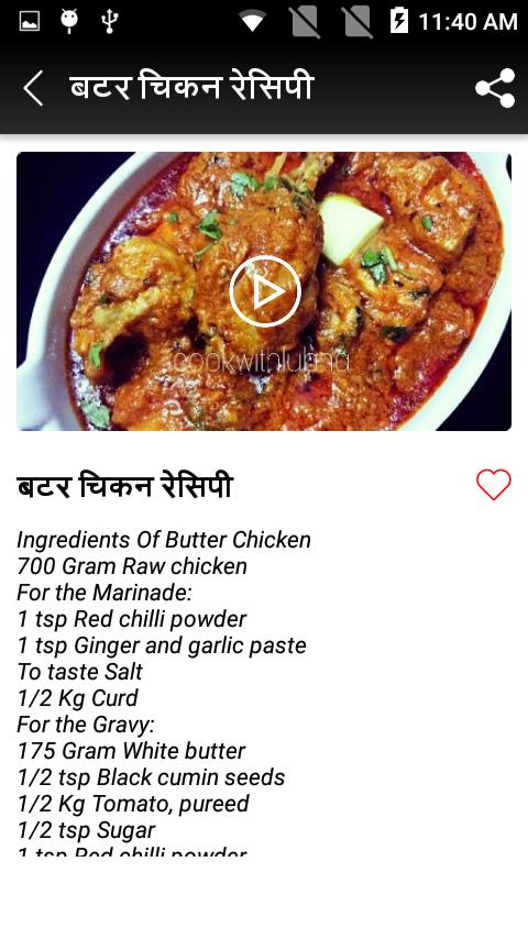 Butter Chicken Recipe For Android Apk Download