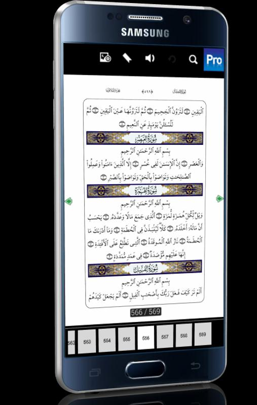 Quran (in arabic) for android apk download.