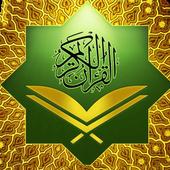 Qurani Kərim (Azərbaycan) icon