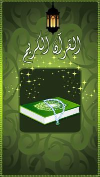 Qurani Kərim (Azərbaycan) poster
