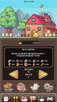비트몬키우기 screenshot 2