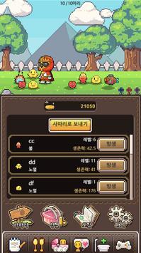 비트몬키우기 screenshot 3
