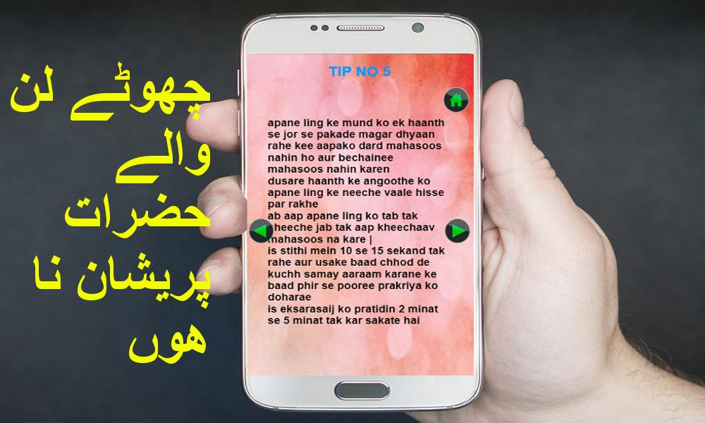 LUN MOTA KRNY KY DESI TOTKY TIPS for Android - APK Download