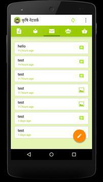 Krishi Network apk screenshot