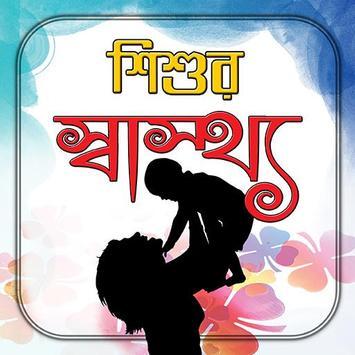 শিশুর স্বাস্থ্য/ Kid's Health poster