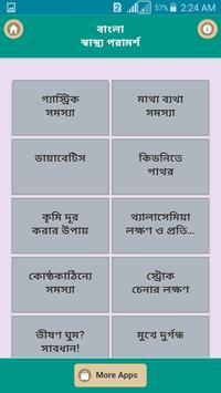 বাংলা স্বাস্থ্য পরামর্শ poster