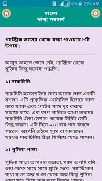 বাংলা স্বাস্থ্য পরামর্শ screenshot 1