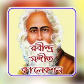 রবীন্দ্র সঙ্গীত কালেকশন icon