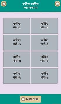 রবীন্দ্র সঙ্গীত কালেকশন poster