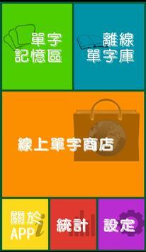 高登刷單字 apk screenshot