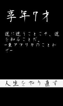 究極のゲキムズ暇潰しクソゲーPart2〜人生ゲーム〜 apk screenshot