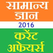 Hindi Current Affairs GK 2018 icon