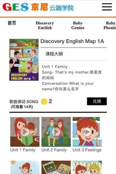 京尼英語 screenshot 1