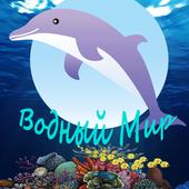 Угадай - Водный Мир icon