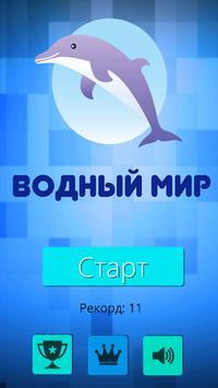 Угадай - Водный Мир apk screenshot