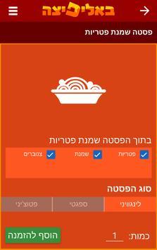 באליפיצה - להזמין פיצה בקלות screenshot 4